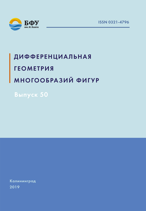 Обложка журнала «Differential Geometry of Manifolds»
